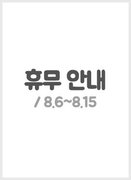 2016년 여름 휴무 안내